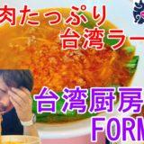 ミレド札幌 台湾料理 フォルモサ