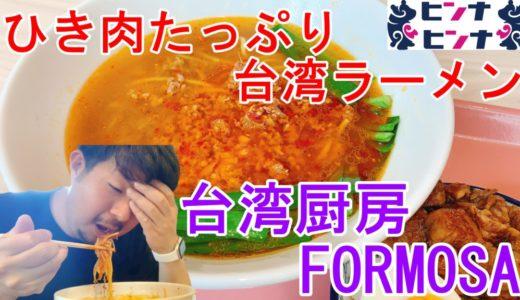 台湾料理フォルモサ ミレド札幌|本場の味をライト楽しむ、インスタ映えのお店。