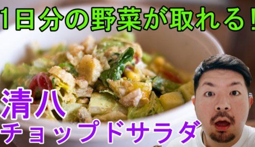 清八チョップドサラダ|東区元町にサラダ専門店がNEWオープン!
