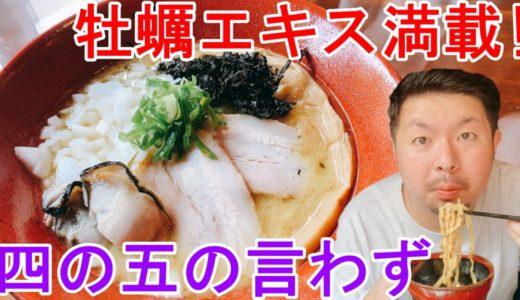 蝦夷麺四の五の言わず|白石区南郷に牡蠣エキス満載の旨いラーメンが開店!