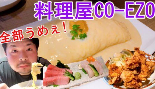 すすきの料理屋CO-EZO(コエゾ)|何を食べても旨い多国籍料理のお店。