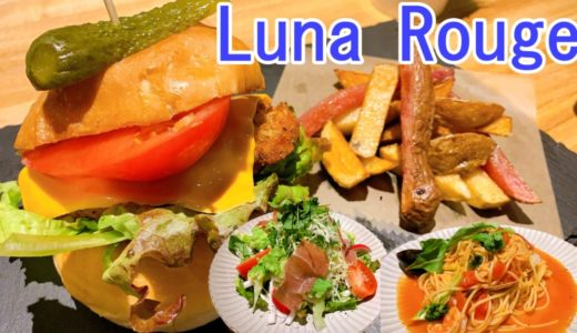 Luna Rouge(ルナルージュ)|札幌山鼻のオシャレカフェはデートに大活躍!