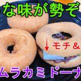 札幌ムラカミドーナツ店