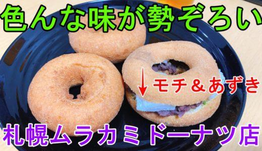 札幌ムラカミドーナツ店|アイデア豊富なおいしいドーナツが勢ぞろい。