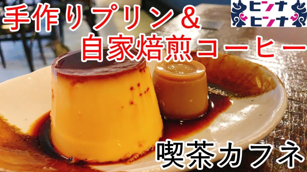 札幌 豊平区 カフェ カフネ
