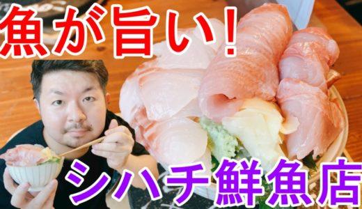 シハチ鮮魚店 札幌北区北24条で朝10時~旨い海鮮丼を食う!