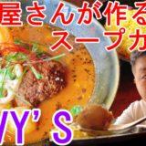 札幌 スープカレー ネイビーズ