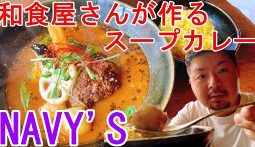 札幌スープカレーNAVYS(ネイビーズ)|和食屋さんが手掛ける斬新カレーを食レポ