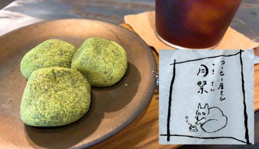 北区カフェ・コーヒー屋さん月祭|アコギの音色と豆の香り漂う癒し空間