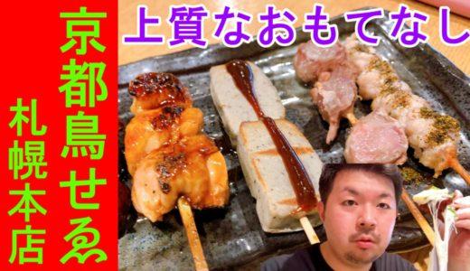 京都鳥せゑ札幌本店|上質な空間と匠のおもてなしで楽しむ鶏料理