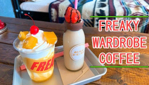 FREAKY WARDROBE COFFEE|韓流アイドル好きが集まるインスタカフェ