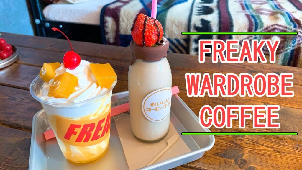 札幌 カフェ FREAKY WARDROBE COFFEE