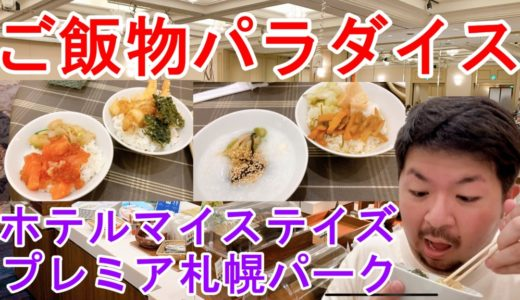 ホテルマイステイズプレミア札幌パーク|朝食ビュッフェはガッツリご飯物パラダイス!