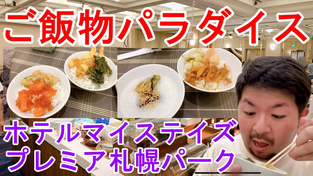 ホテルマイステイズプレミア札幌 朝食 ビュッフェ