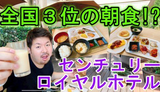 札幌駅センチュリーロイヤルホテル|全国3位の朝食ビュッフェが凄かった!
