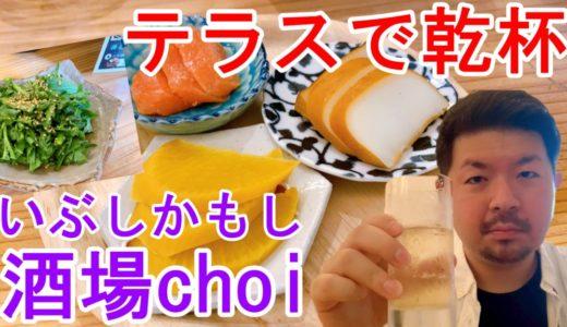 いぶしかもし酒場choi|狸小路のテラス席でおいしい燻製料理と1人飲み!
