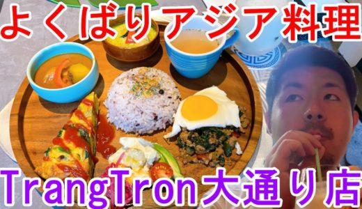 トラントロン大通り店|8月13日NEWOPENおしゃれなアジア料理を食レポ