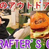 札幌 ハンバーガー クラフターズキャンプ