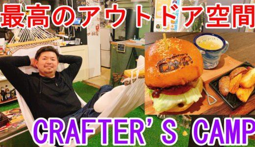 クラフターズキャンプ|ハンバーガーとボードゲームが楽しめるアウトドア空間!