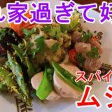 札幌 スパイスの穴ムジナ