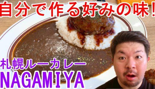 札幌ルーカレーNAGAMIYA|味や辛さを自分好みに調整できる人気カレー!