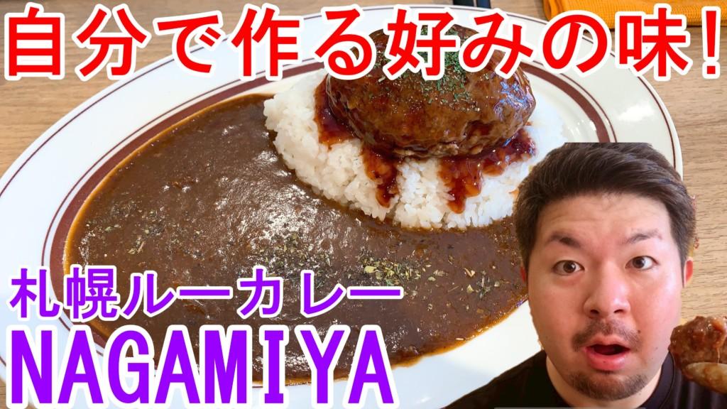 札幌 カレー ナガミヤ