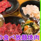 清田区 焼肉 金花郎