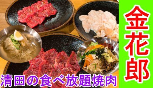 焼肉金花郎清田店|リーズナブルで質の良いお肉が食べ放題!