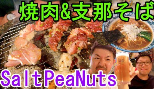 焼肉ソルトピーナッツ|お肉のハッピーアワーがお得!中華そばも美味しい老舗。