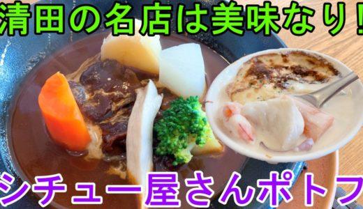 シチュー屋さんポトフ|清田区のめちゃ旨い専門店がヤバかった!