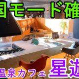 芦別 温泉カフェ 星遊館