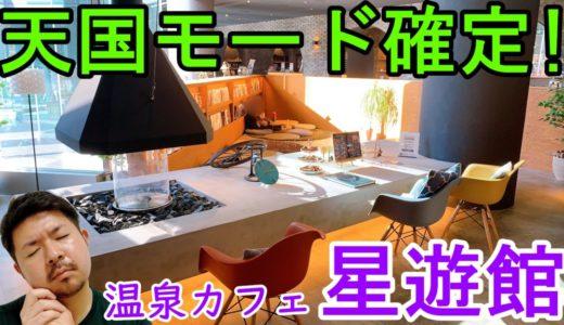 芦別温泉カフェ星遊館|おしゃれにだらだら、ここは天国なの!?