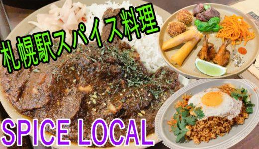 スパイスローカル|札幌駅近くの居心地抜群カフェでカレーを楽しもう。
