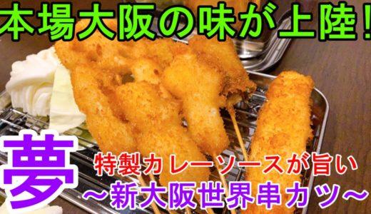すすきの串カツ「夢」|特製カレーソースも抜群に旨い!本場大阪の味が上陸。