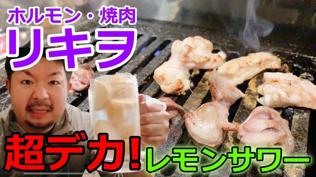 すすきの 焼肉 リキヲ