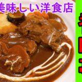 澄川 洋食 香味亭