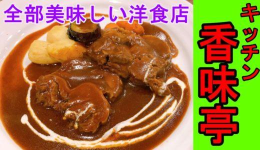 キッチン香味亭|マスターの笑顔が素敵な澄川の老舗洋食店。
