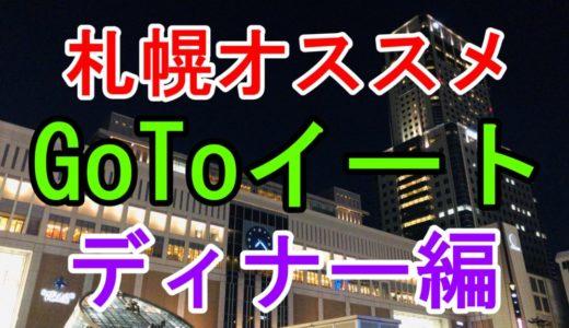 札幌GoToイート|オススメディナーにポイントを使って予約しよう!!