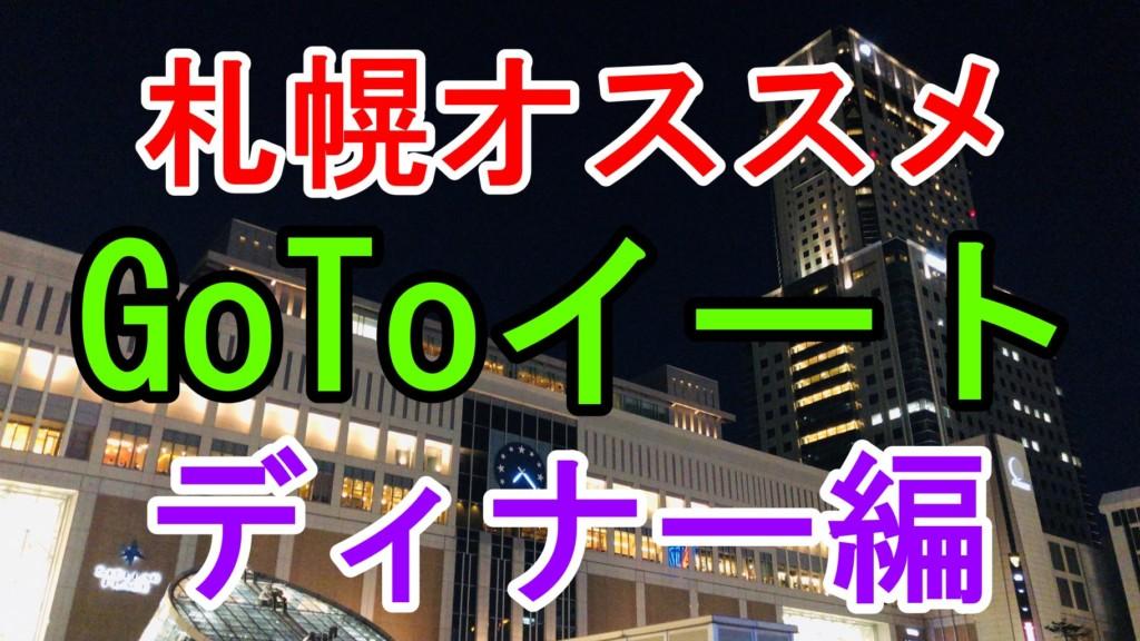 札幌 GOTOイート ディナー