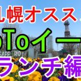 GoToイート 札幌 ランチ