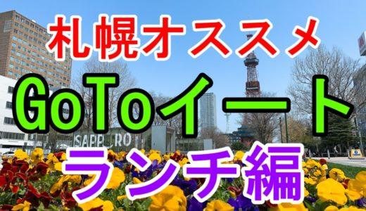 札幌GoToイート|オススメランチにポイントを使って予約しよう!!