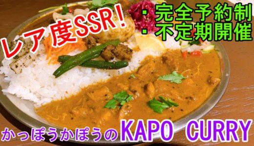 かっぽうかぽうのKAPO CURRY|超激レア!食べれるのは不定期&完全予約制のカレー店!