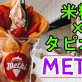 手稲 カフェ メティ