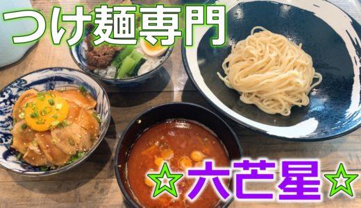 つけ麺六芒星|ランチはお得に!ディナーは2種類のスープで楽しむつけ麺専門店。