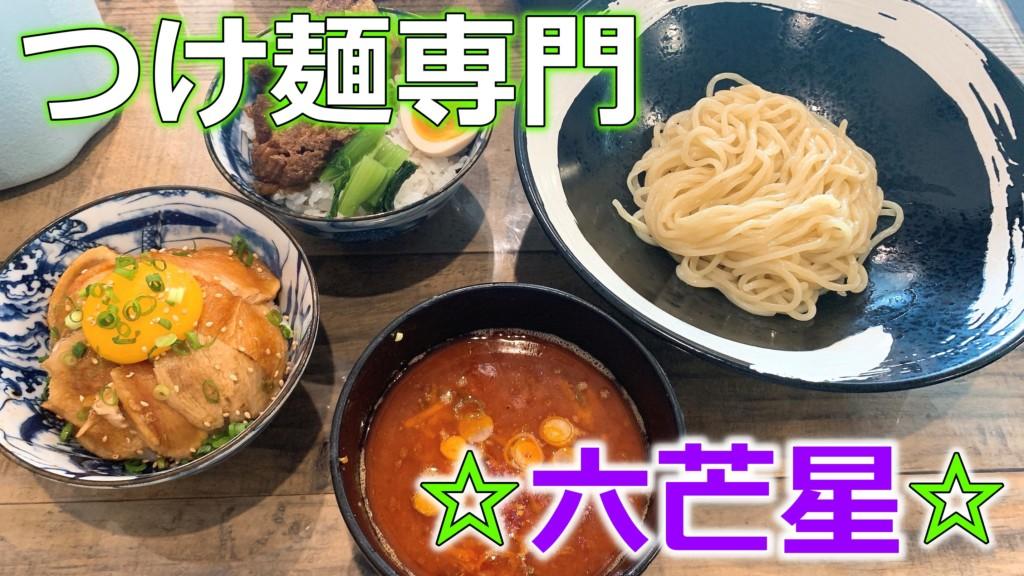 つけ麺 六芒星 札幌