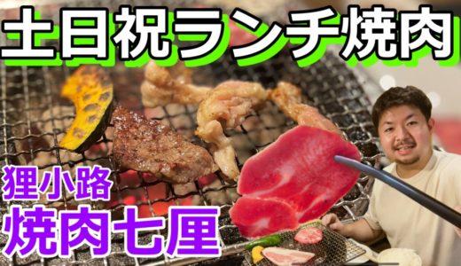七厘|土日祝はお得な焼き肉とハイボールで狸小路ランチ!