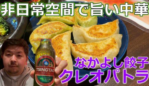 なかよし餃子クレオパトラ|非日常空間で楽しいむ美味しい創作中華。