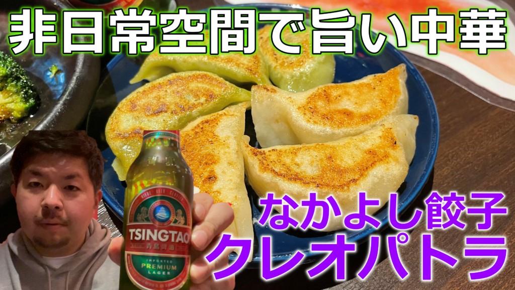 クレオパトラ 札幌 餃子