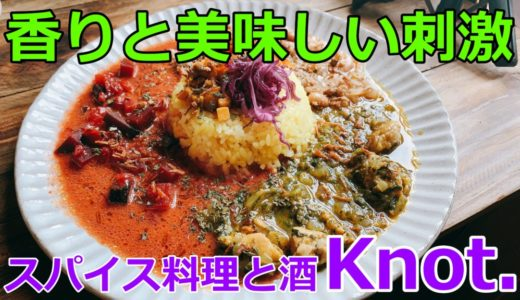 スパイス料理と酒Knot.(ナット)|香りと刺激の美味しいカレー!