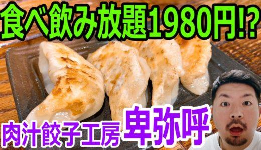 すすきの肉汁餃子工房 卑弥呼|コスパがエグイ!1,980円食べ飲み放題!